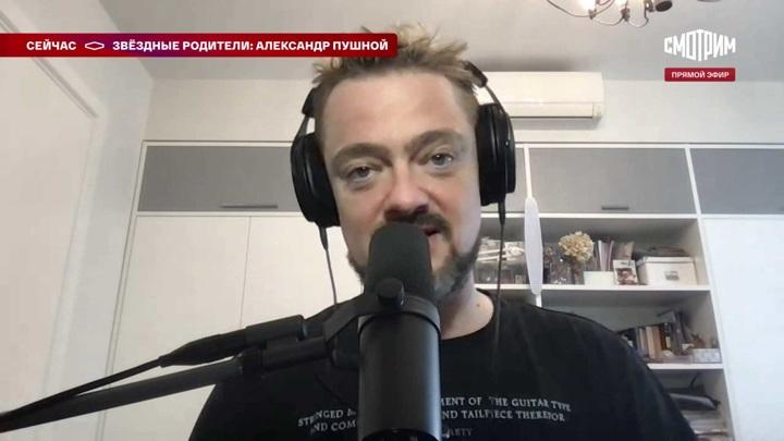 Александр Пушной рассказал, от чего на самом деле надо защищать детей