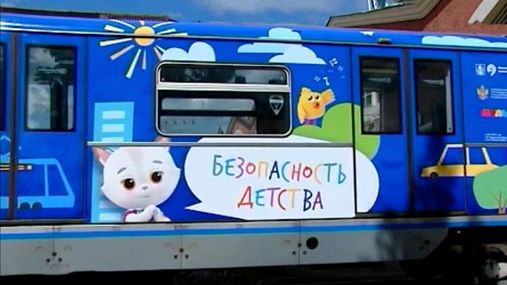 Метропоезд с Аркадием Паровозовым научит детей правилам безопасности