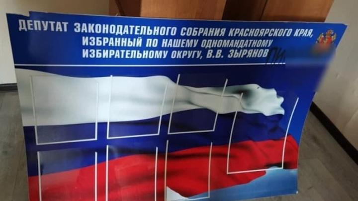 Чиновница из Минусинска пойдет под суд за рисунок полового органа