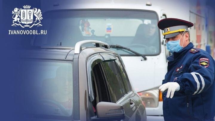 Снова КПП: въезд в Ивановскую область ограничен из-за COVID-19