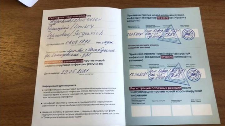 Поддельные тесты и сертификаты: задержаны четверо