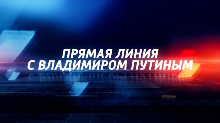 """В Кремле пока не раскрывают деталей проведения """"Прямой линии"""" президента с россиянами"""
