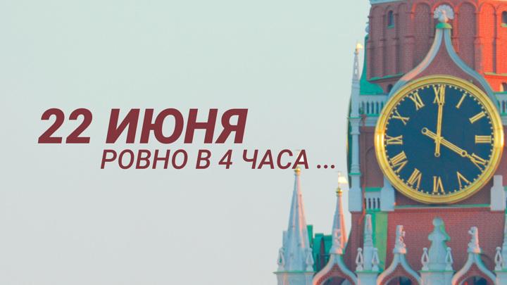"""22 июня на канале """"Россия 1"""" пройдет акция Памяти"""