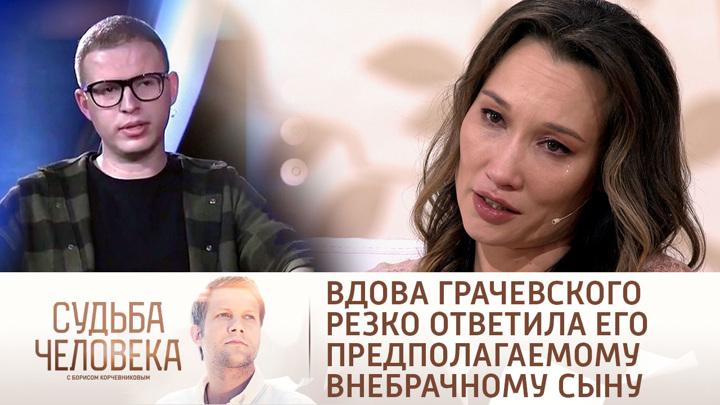 """""""Для меня это удар"""": вдова Грачевского высказалась о его предполагаемом внебрачном сыне"""