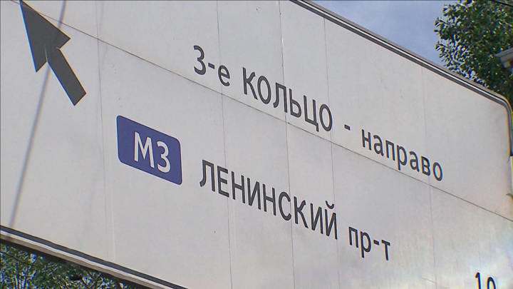 Мешающие знаки: какие указатели путают московских водителей больше всего