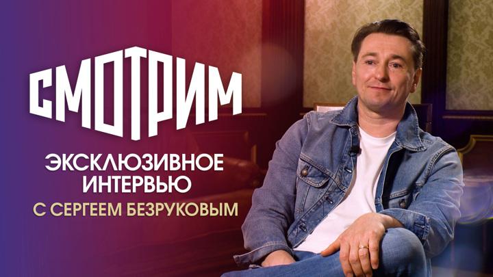 """Сергей Безруков: """"Моего героя в """"Бендере"""" еще никто никогда не играл"""""""