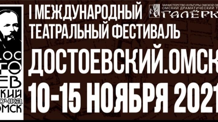 """Объявлена программа Международного театрального фестиваля """"Достоевский. Омск"""""""