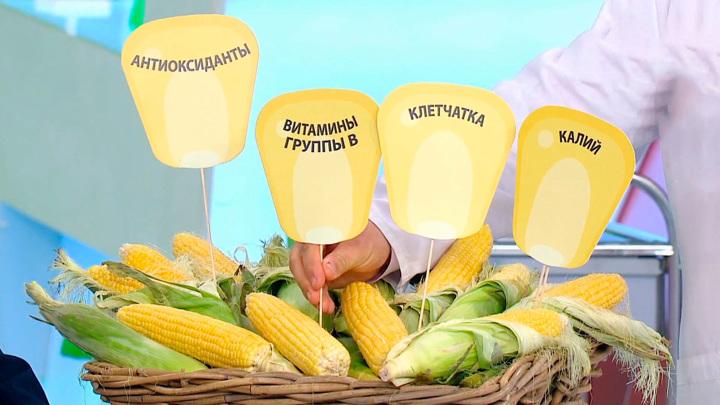 """Кадр из программы """"О самом главном"""". Врачи раскритиковали популярный способ есть кукурузу"""