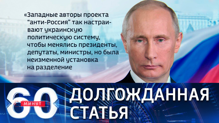 Путин: РФ открыта для диалога с Украиной и готова обсуждать самые сложные вопросы