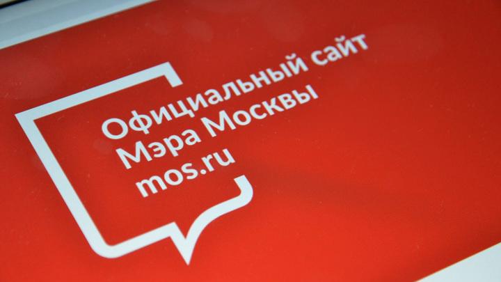 На mos.ru стало больше пользователей, чем жителей в Москве