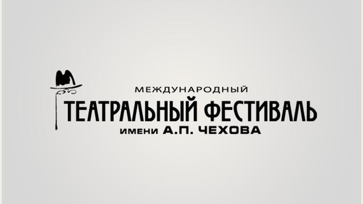 """Фестиваль имени Чехова завершится """"Ложными признаниями"""""""