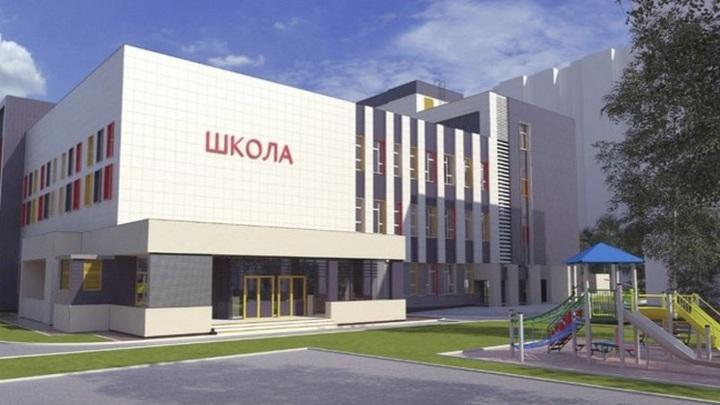 В Новосибирске на строительство новых школ направят 6,5 миллиардов рублей