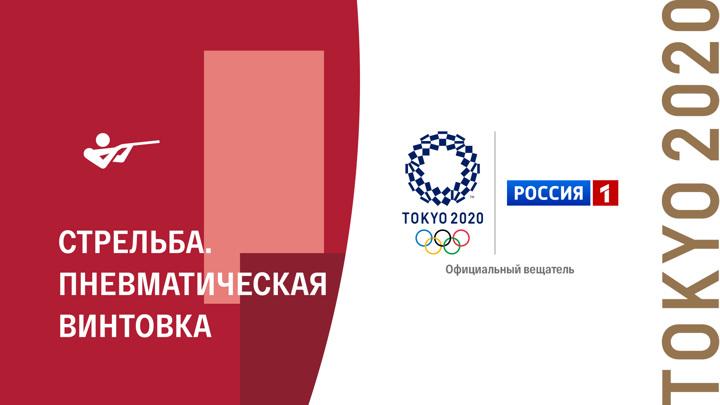 ОИ-2020: Каримова и Каменский взяли бронзу в стрельбе из пневматической винтовки