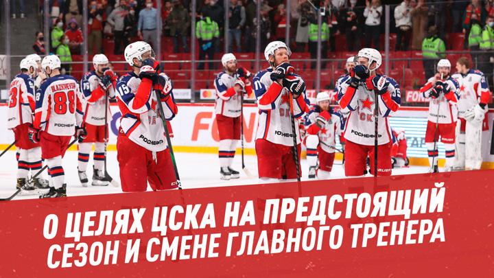 Мастера спорта. О целях хоккейного ЦСКА на предстоящий сезон и смене главного тренера