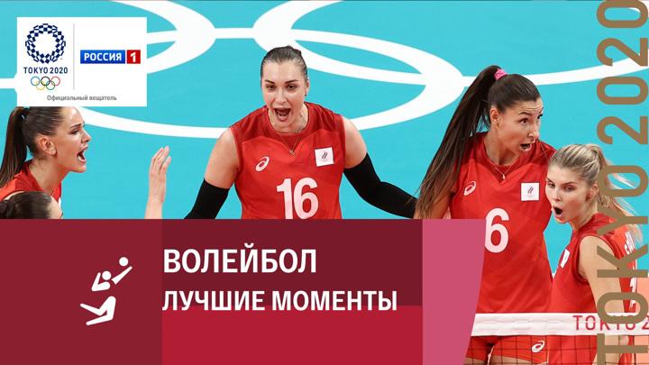 Женская сборная России по волейболу одержала победу над Аргентиной на ОИ