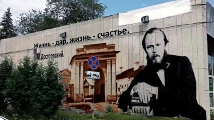 Омские уличные художники творчески отметят юбилей Достоевского