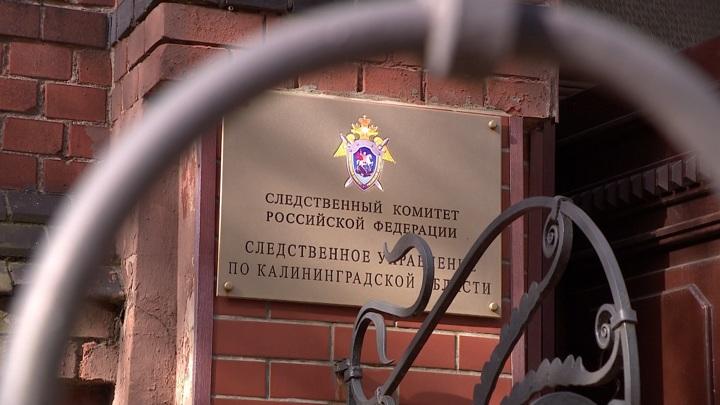 В Калининграде экс-полицейский признан виновным во взяточничестве
