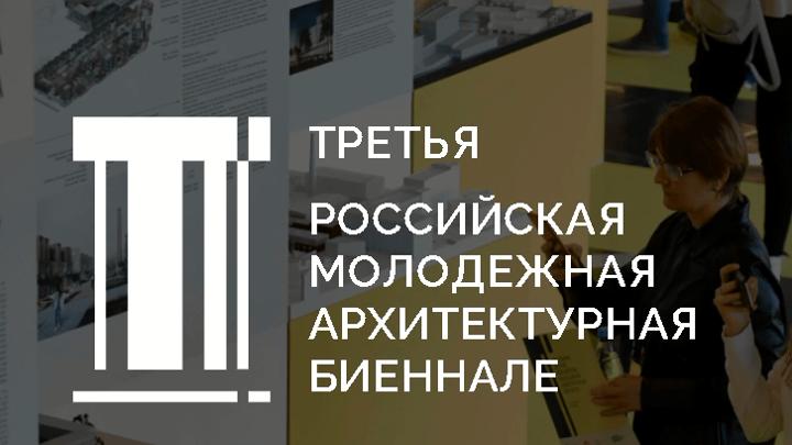 Объявлены имена финалистов Молодёжной архитектурной биеннале