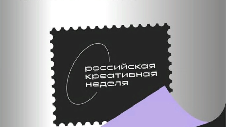 Российская креативная неделя началась в Москве