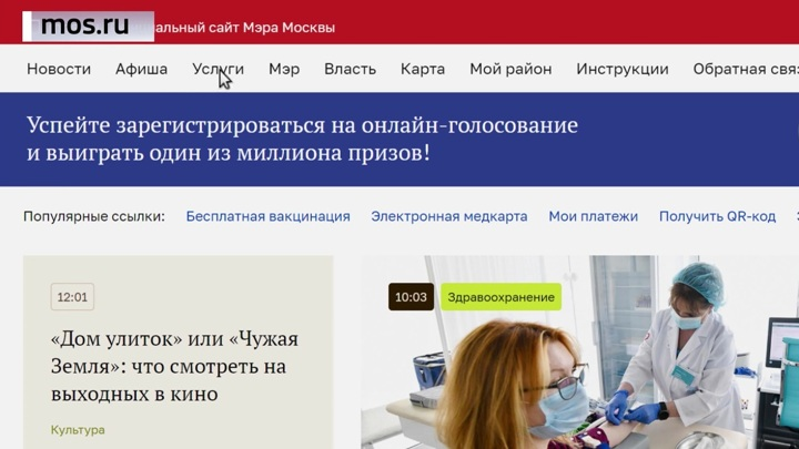 СК проведет проверку по факту кибератак из-за рубежа на системы онлайн-голосования