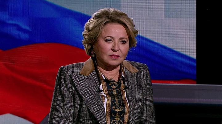 Матвиенко: Россия обратится к странам, которые мешали выборам