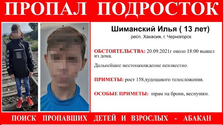 Тело пропавшего в Хакасии подростка нашли в гараже