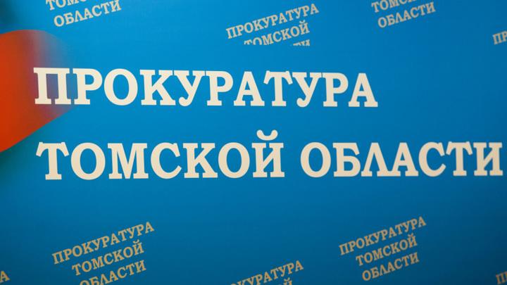 В Томской области из школы уволили замдиректора с судимостью