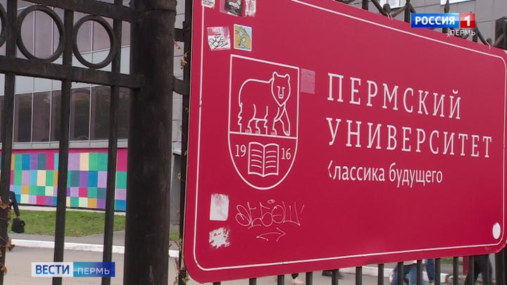 ПГНИУ возобновил работу в дистанционном режиме