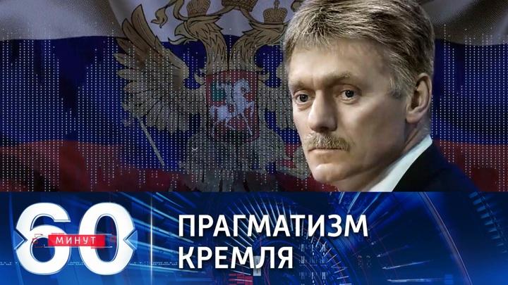 Песков: Россия с большим вниманием наблюдает за выборами в Германии