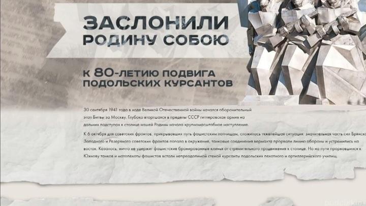 К 80-летию битвы за Москву Минобороны опубликовало документы о подвиге подольских курсантов