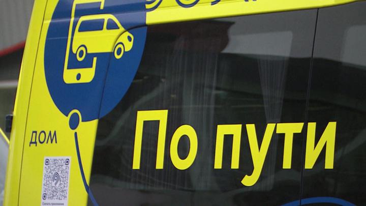 Теперь вместо такси можно вызвать автобус