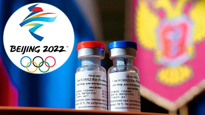 Российские вакцины получили олимпийское гражданство