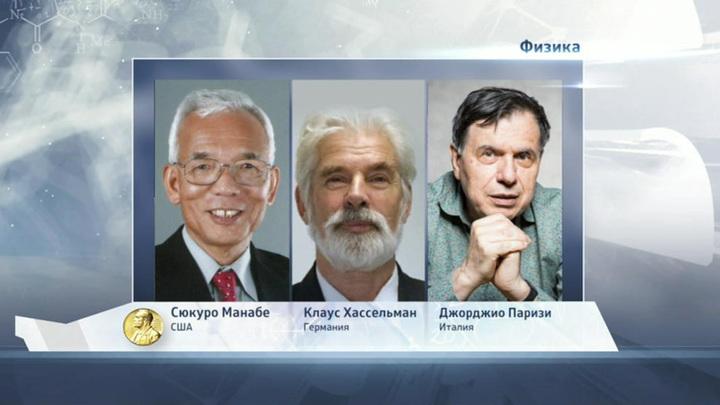Обладателями Нобелевской премии 2021 года по физике стали Клаус Хассельман, Сюкуро Манабэ и Джорджо Паризи