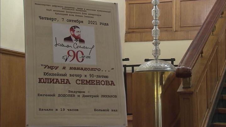90 лет со дня рождения Юлиана Семёнова