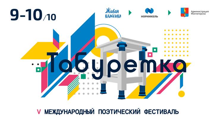 Мончегорск на выходных станет литературным центром Мурманской области