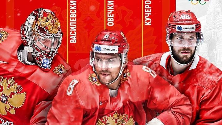 Олимпиада-2022: ФХР представила трех хоккеистов сборной России