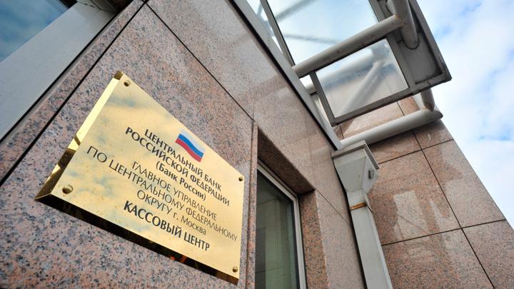 Международные резервы России выросли до $620,3 млрд