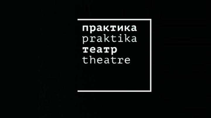 "Театр ""Практика"" представил программу в Музее Москвы"