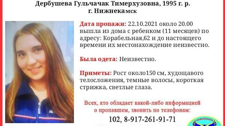 Мать с 11-месячным ребенком пропала в Нижнекамске