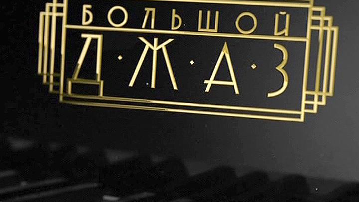 "Из коллекции телеканала ""Культура"". ""Большой джаз"""