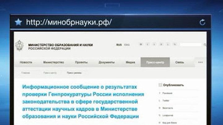 Минобр отвергает обвинения в выдаче липовых дипломов