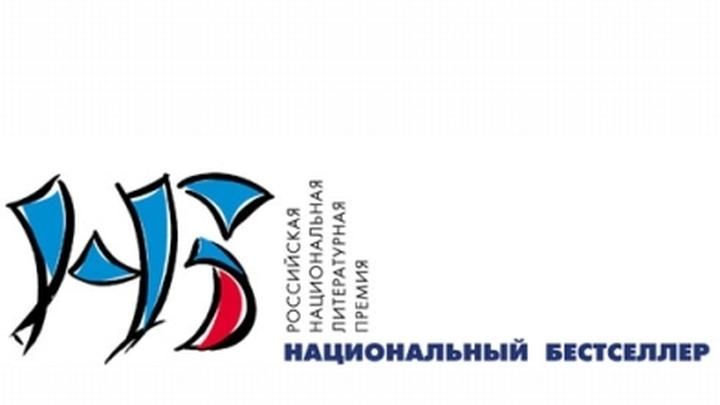 """Назван победитель премии """"Национальный бестселлер"""""""