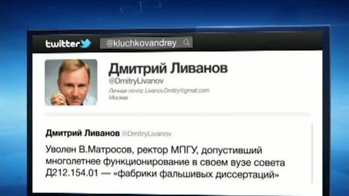 Вести ru Ректор МПГУ уволен из за скандала с диссертациями Ректор МПГУ уволен из за скандала с диссертациями