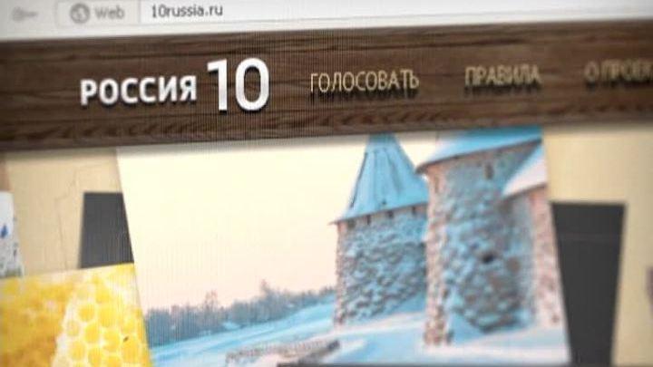 """Коломенский Кремль лидирует в конкурсе """"Россия 10"""""""
