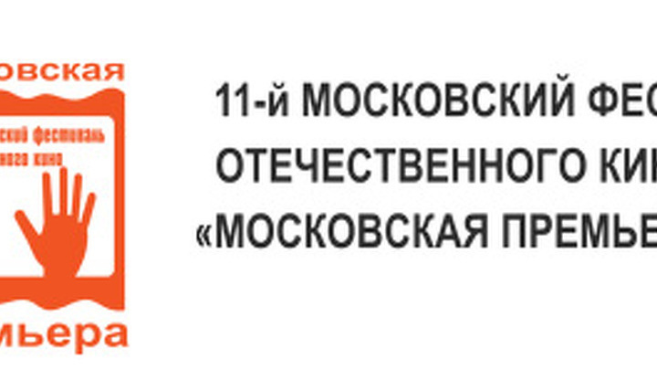 """В ожидании """"Московской премьеры"""""""