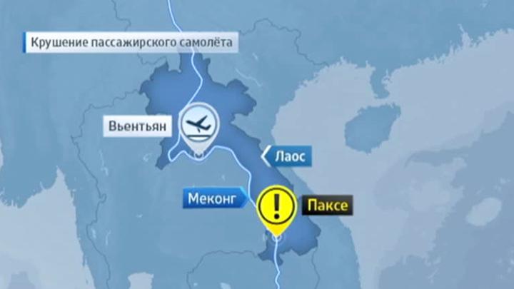 В авиакатастрофе на Меконге погибли граждане 11 стран