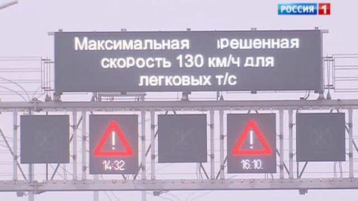 """На трех участках трассы """"Дон"""" разрешена скорость до 130 км/ч"""