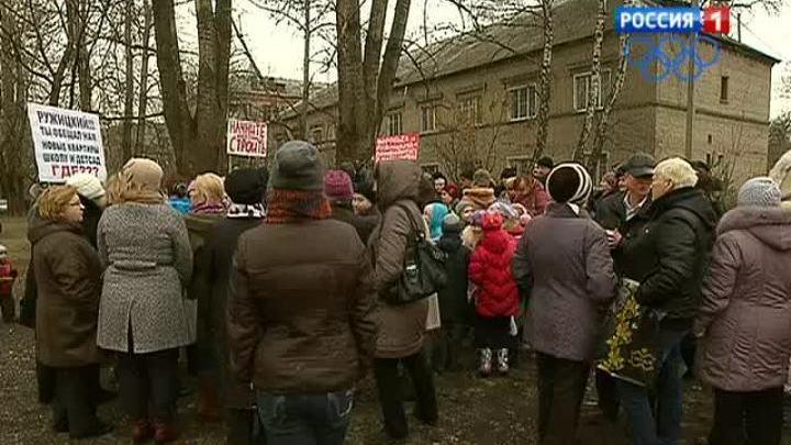 В Люберцах жители ветхих домов вышли на митинг