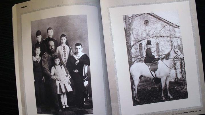 Семейные фотографии императора Александра III и Марии Федоровны. Журнал «Иные берега» с архивными фото и письмами Марии Федоровны к брату Вальдемару,принцу Датскому, сестре Александре, королеве Великобритании и королеве Греции Ольге. 2006 год.