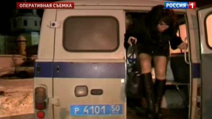 подмосковных проституток задержание